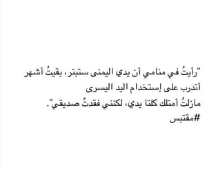 snap girl, اقتباسات كتابات حزين, and رمزيات بنات كلمات image