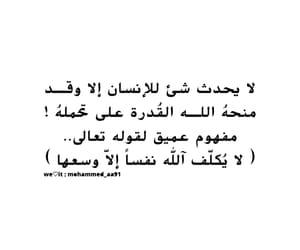 يا رب, يا الله, and ﺍﻗﺘﺒﺎﺳﺎﺕ image