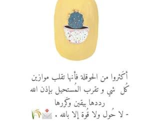 اقتباسً, لا حول ولا قوة إلا بالله, and الحوقلة image