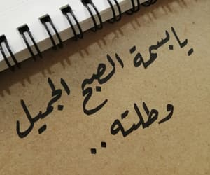 صباح الخير, حُبْ, and ﺍﻗﺘﺒﺎﺳﺎﺕ image
