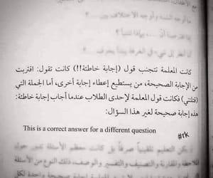 arab, arabic, and ﺍﻗﺘﺒﺎﺳﺎﺕ image
