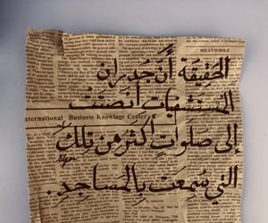 حُبْ, دُعَاءْ, and ﻋﺮﺑﻲ image