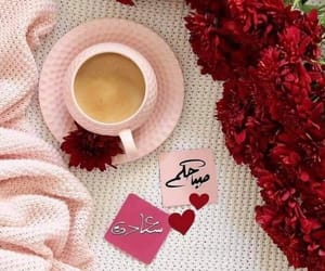 صباح الخير, عربيّات, and good morning+god morgon image
