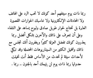 كلمات, ﻋﺮﺑﻲ, and الحياة image