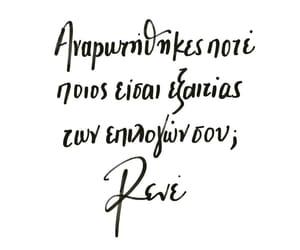 ρενε greek quotes image
