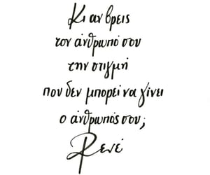 ρενε greek quotes image