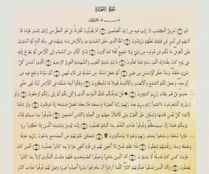 complete, quran, and surah sajdah image