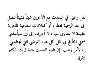 ﻋﺮﺑﻲ, اقتباسً, and صمت image