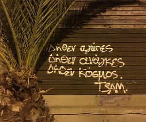greek quotes, Ελληνικά, and γρεεκ image
