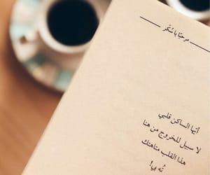 اقوال حكم, مرحبا يا سكر, and خاطرة خواطر image