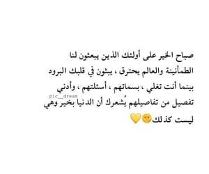 صباح الخير, دنيا, and صباحيات image
