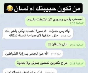 تحشيش عراقي, ضٌحَك, and محادثات image