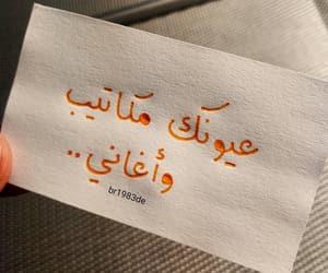 اقوال حكم, قُصاصات, and حب عشق غرام غزل image