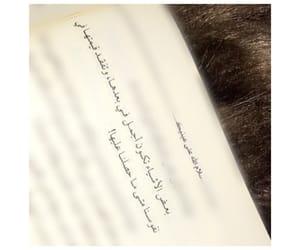 ﺍﻗﺘﺒﺎﺳﺎﺕ, بالعربي, and روايات image