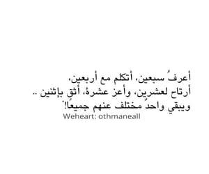 arabic, dz, and friend image