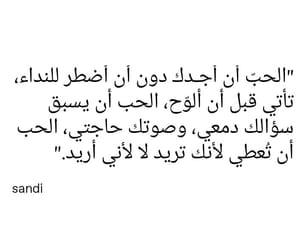 حُبْ, الحٌب, and ﻋﺮﺑﻲ image