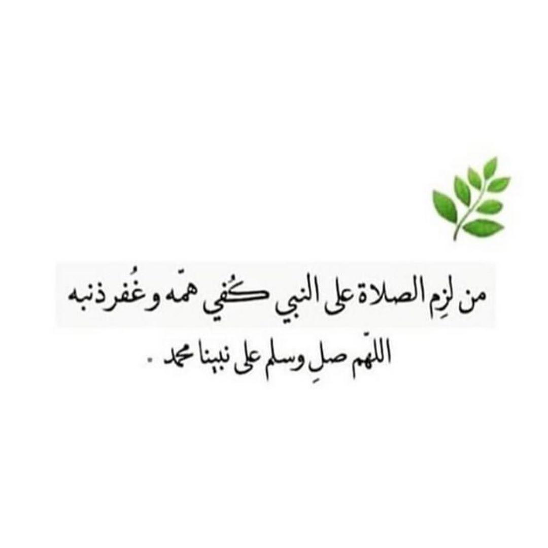 صلوا على النبي Uploaded By Yasmin On We Heart It