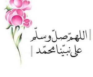 جمعة مباركة, إسﻻميات, and صلوا على النبي image