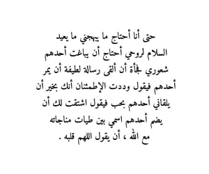 quotes and الله image