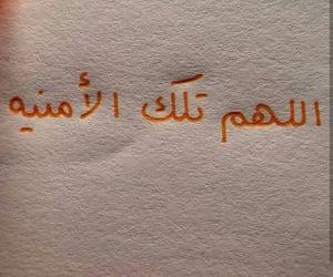 yellow, يا رب, and الله image