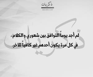 arabic, citation, and quote image
