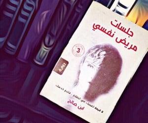 ﻋﺮﺑﻲ, روايات, and ابن صالح image