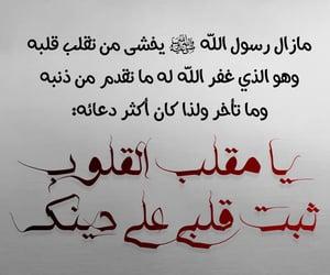 الله, ربِّ, and دُعَاءْ image