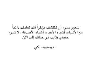 arabic, حكم, and ﻋﺮﺑﻲ image