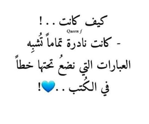 arabic, mom, and situation image