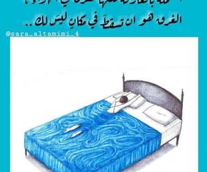 ٌخوَاطِرَ, غرق, and بالعربي image