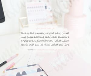 arabic, faith, and pink image