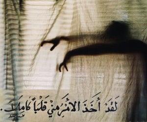 حُبْ, ﻋﺮﺑﻲ, and خطّي image