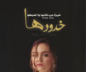 نزار قباني, شعر شعبي عراقي, and ٌخوَاطِرَ image
