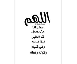 كلمات, دُعَاءْ, and اسﻻمي image