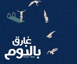 ﻋﺮﺑﻲ, عًراقي, and سعادة image