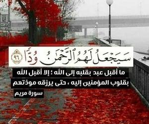 صباح الخير, القرآن الكريم, and تدبر image
