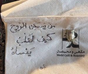 غزل حب شعر كلام, اغاني مشاهير ستوري ورد, and اسود ابيض اصفر الوان image