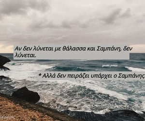 greek quotes, sampanis, and σαμπανης image