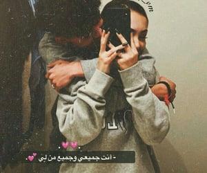 حب شوق غرام حنين love, عراقي عراق عرب, and كلام تصميم سنابات image