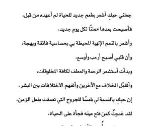 كلمات, حكم, and أصدقاء image