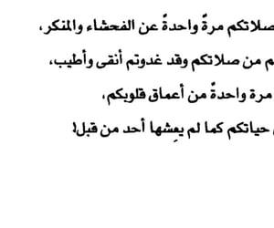 كلمات, نصيحة, and الصﻻة image
