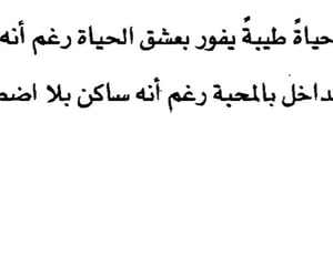 كلمات, نصيحة, and ﺍﻗﺘﺒﺎﺳﺎﺕ image