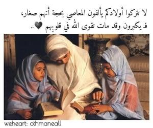 allah, arabic, and hijab image