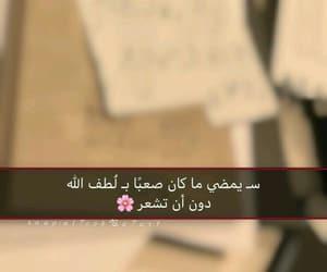 الله, سادسً, and صعب image
