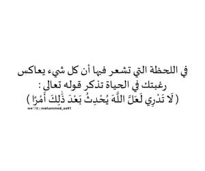 الثقة بالله, قرآن كريم, and اقوال حكم image