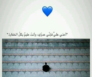 ﺭﻣﺰﻳﺎﺕ, ربّي, and يارب  image