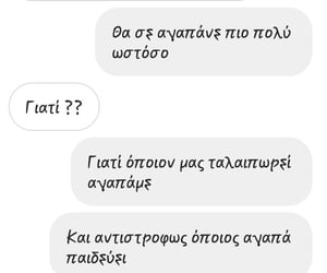 boyfriend, message, and μηνυματα image