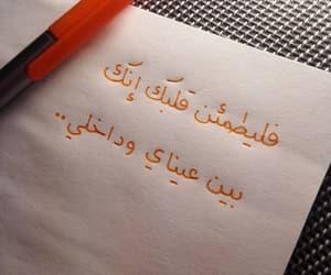 اقوال حكم, حب عشق غرام غزل, and عين عيون عيونها عيناها image
