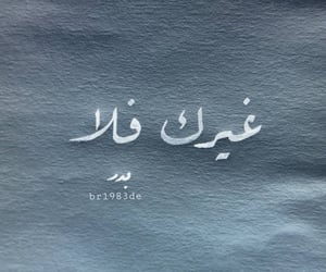 كلمات, غزل, and اشعار image