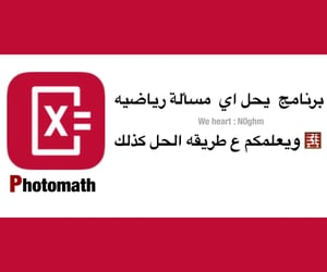 math, school, and ايفون image